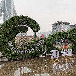 第11届郑州民运会五色草造型