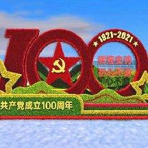 建党100周年立体花坛造型